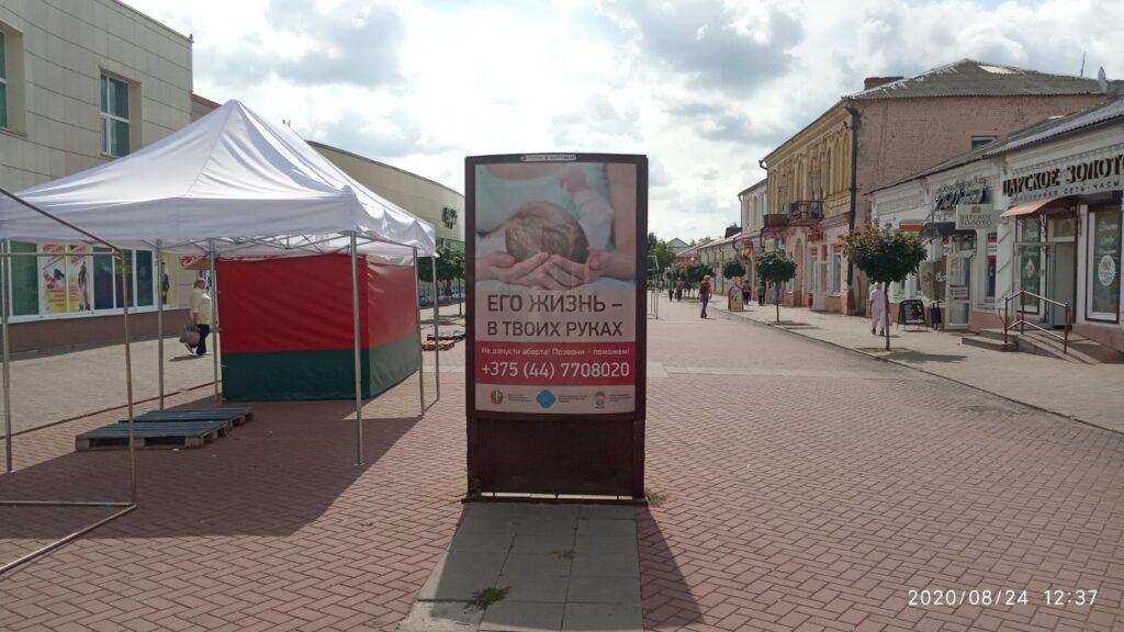 Баннеры в защиту жизни украсили улицы белорусских городов