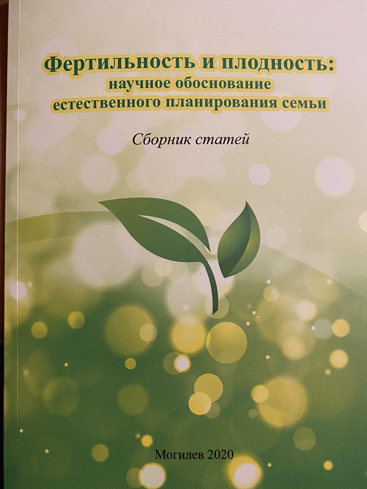 Вышла книга о естественном планировании семьи