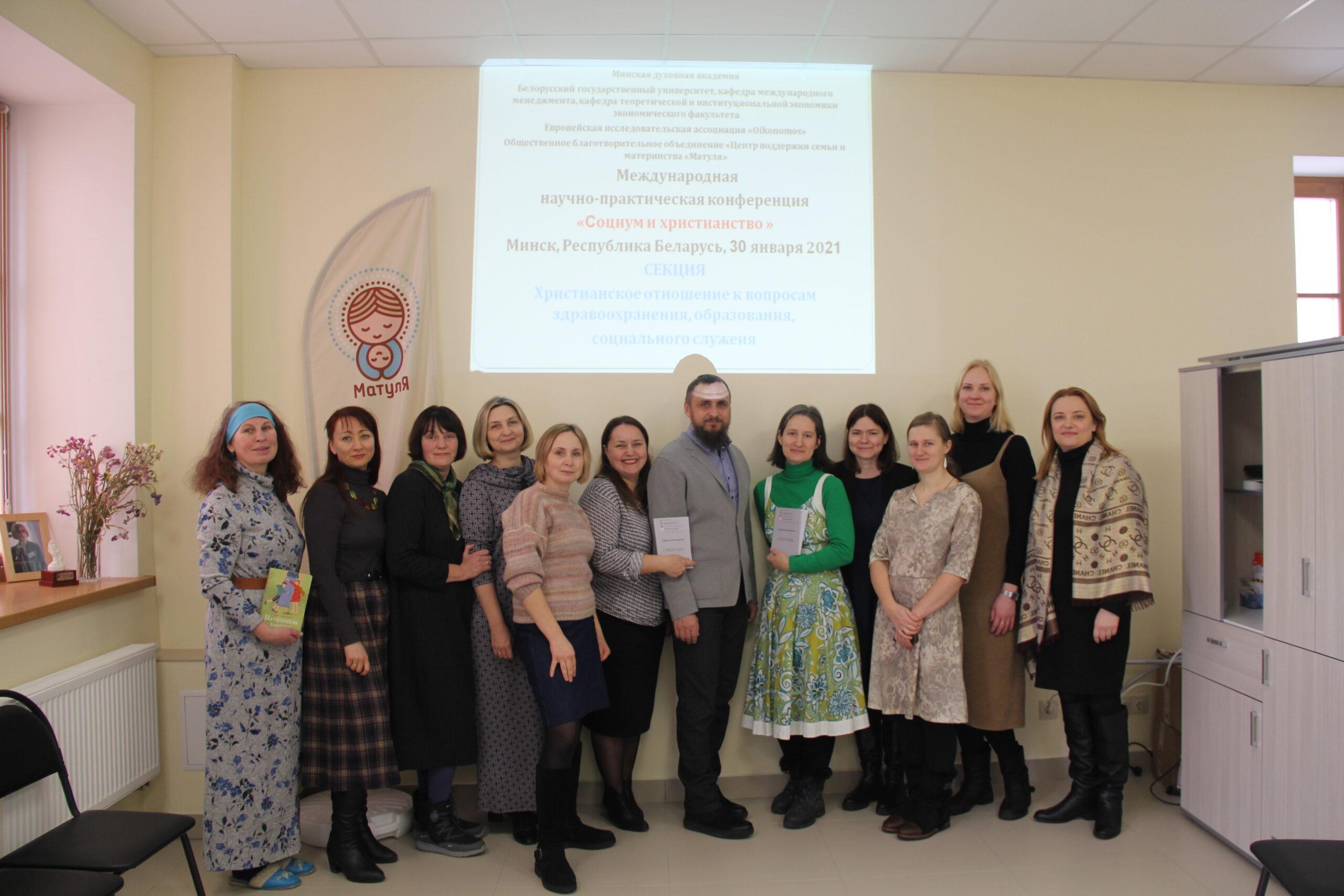О работе пролайф-секции международной конференции «Социум и христианство»