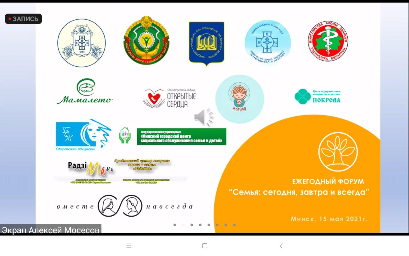 Первый ежегодный форум «Семья: сегодня, завтра и всегда» прошёл в Минске