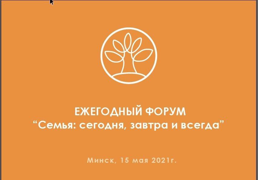 """Первый ежегодный форум """"Семья: сегодня, завтра и всегда"""" состоится в Минске 15 мая"""